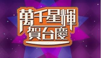 TVB Anniversary 2014 – 萬千星輝賀台慶2014