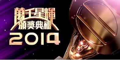 TVB Anniversary Award 2014 – 萬千星輝頒獎典禮2014