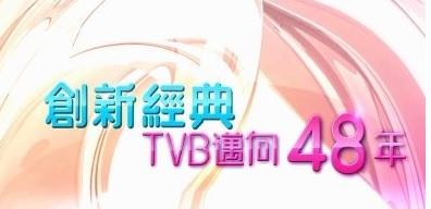 TVB Anniversary Light 2014 – 創新經典TVB邁向48年
