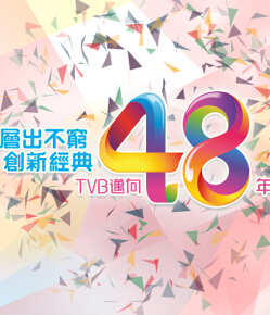 TVB Sales Presentation 2015 – TVB創新經典節目巡禮 2015