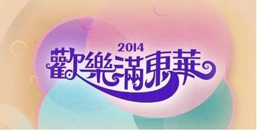 Tung Wah Charity Show 2014 – 歡樂滿東華2014