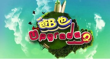 Where Are We Going Dad? 2 – 爸B也Upgrade 2 [5集 EPISODES]
