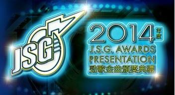 2014 J.S.G Awards Presentation – 2014年度勁歌金曲頒獎典禮