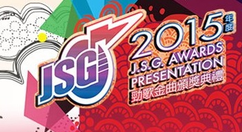 2015 J.S.G Awards Presentation – 2015年度勁歌金曲頒獎典禮