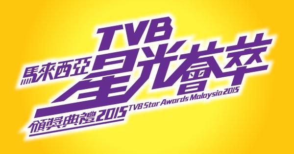 2015 TVB Star Awards Malaysia – TVB 馬來西亞星光薈萃頒獎典禮2015