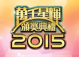 Anniversary Award 2015 – 萬千星輝頒獎典禮2015