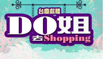 Dodo Goes Shopping – Do姐去Shopping