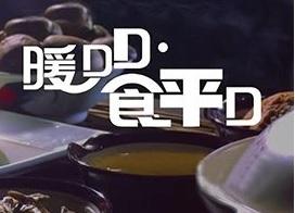 Good Cheap Eats 4 – 暖DD.食平D
