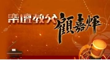 Joseph Koo Special 2015 – 樂壇教父顧嘉煇