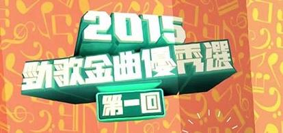 JSG Selections 2015 – 2015勁歌金曲優秀選第一回