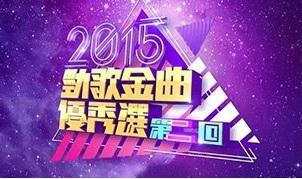 J.S.G Selections 2015 – 2015勁歌金曲優秀選第二回