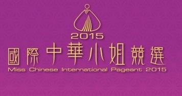 Miss Chinese International Pageant 2015 – 2015國際中華小姐競選