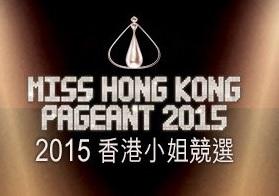 Miss Hong Kong Pageant 2015 – 2015香港小姐首回戰/次回戰/競選決賽