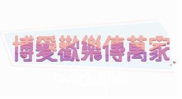 Po Koi Charity Show 2015 – 博愛歡樂傳萬家