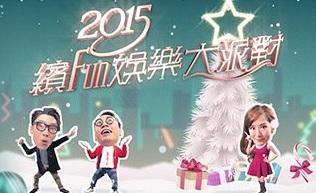 Starbiz Review 2015 – 2015繽Fun娛樂大派對