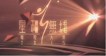 Starhub tvb Awards 2015 – 星和無綫電視大獎2015