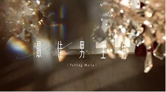 Telling Maria 3 – 最佳男主角
