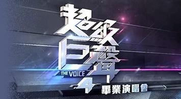 The Voice4 Thank You Concert – 超級巨聲4畢業演唱會