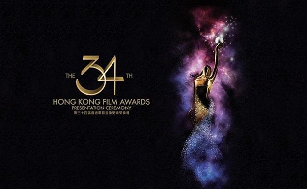 The 34th Hong Kong Film Awards Presentation Ceremony – 第三十四屆香港電影金像獎頒獎典禮