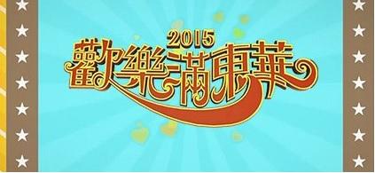Tung Wah Charity Show 2015 – 歡樂滿東華2015