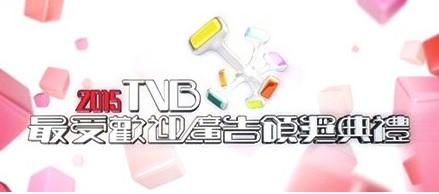 TVC Awards 2015 – 2015 TVB最受歡迎廣告頒獎典禮