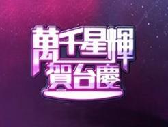 TVB 48th Anniversary Gala – 萬千星輝賀台慶