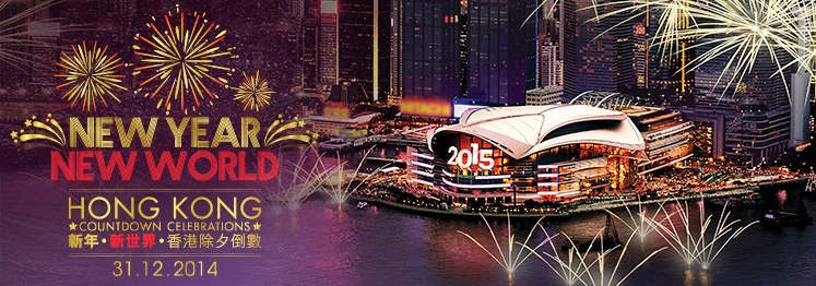 New Year.New World.HongKong CountDown Celebration – 新年.新世界.香港除夕倒數