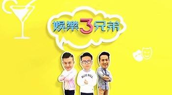 Wanna Bros – 娛樂3兄弟