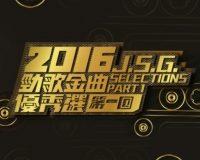 2016 J.S.G Selections Part I – 2016勁歌金曲優秀選第一回