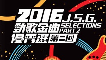 2016 J.S.G Selections Part II – 2016勁歌金曲優秀選第二回