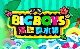 Big Boys Summer – Big Boys蕩漾夏水禮