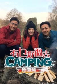 Campstars – 有乜好過去camping