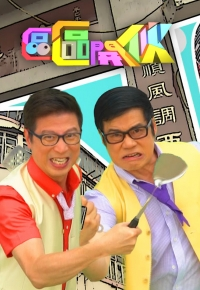Chow HK Block to Block – 區區開伙