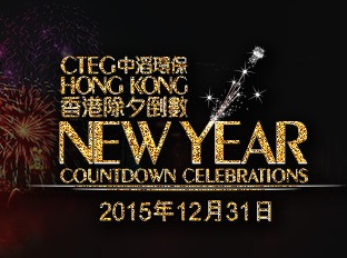 CTEG Hong Kong New Year Countdown Celebrations 2015– 中滔環保香港除夕倒數2015