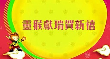 CNY Daytime Special 2016 – 靈猴獻瑞賀新禧
