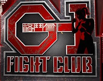 G-1 Fight Club – G-1格鬥會