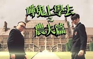 HK Boys in A British School – 嘩鬼上學去之農夫篇