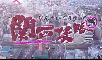 Kansai Raiders 2 – 関西攻略弐