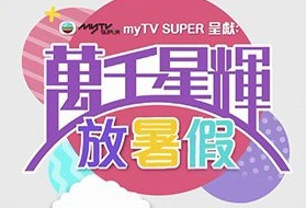 myTV SUPER All Star Summer – myTV SUPER 呈獻:萬千星輝放暑假