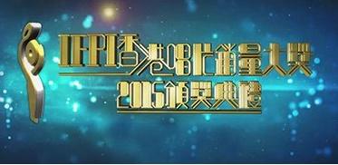 IFPI Hong Kong Top Sales Music Award 2015 – IFPI香港唱片銷量大獎2015頒獎典禮
