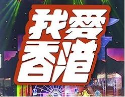 I Heart HK – 我愛香港