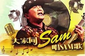 Sam Hui Special 2016 – 大家同Sam唱Sam歌