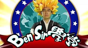 Sermon By Sir Ben – Ben Sir學堂