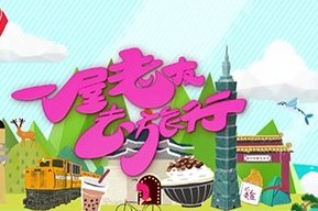 Spirits On Vacation – 一屋老友去旅行