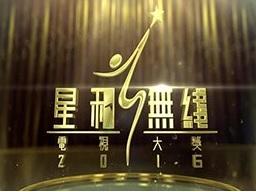 Starhub TVB Awards 2016 – 星和無綫電視大獎2016