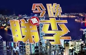 Sze U Not Tonight – 今晚唔睇李