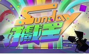 Sunday Stage Fight – Sunday好戲王