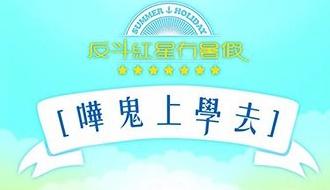 Taipei High Hi – 反斗紅星冇暑假嘩鬼上學去