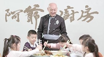 The Ahistoric Grandpa Cooking Show – 阿爺廚房