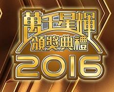 TV Awards Presentation 2016 – 萬千星輝頒獎典禮2016